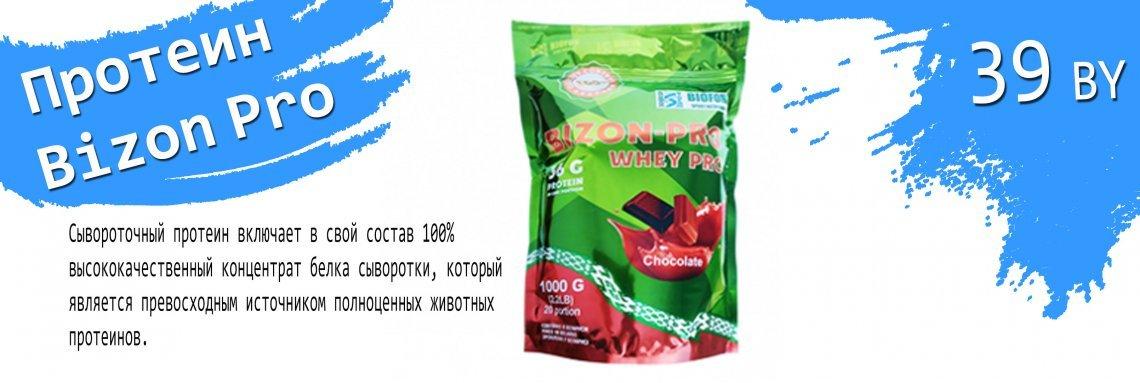 Протеин бизон про 1кг