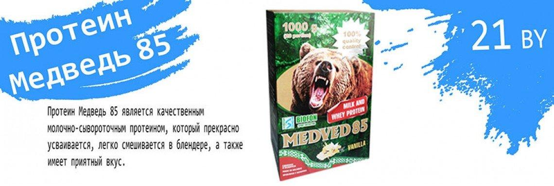 medved_85_1000