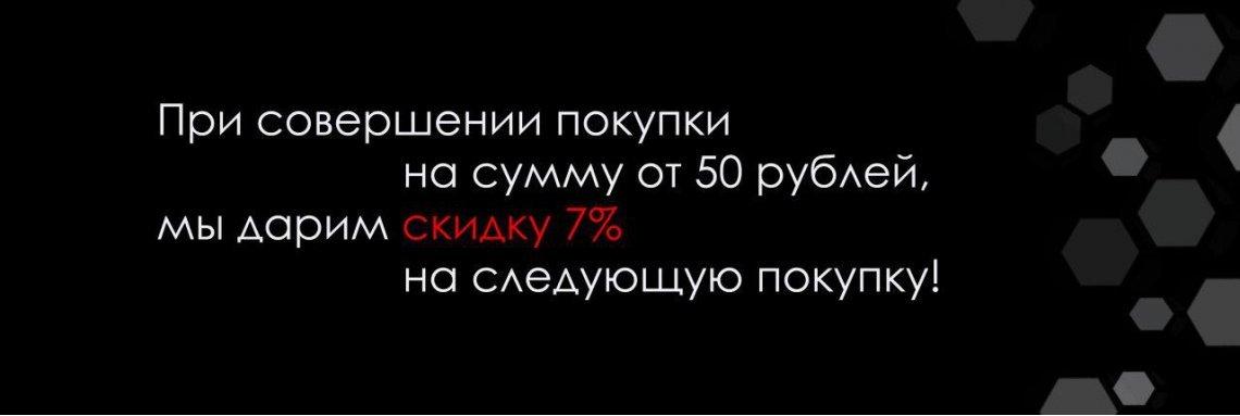 скидка_7%