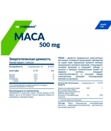 Cybermass Maca 60 капс