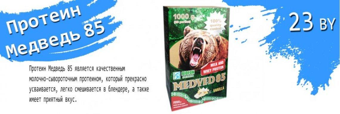 спортивное питание медведь 8500 1кг